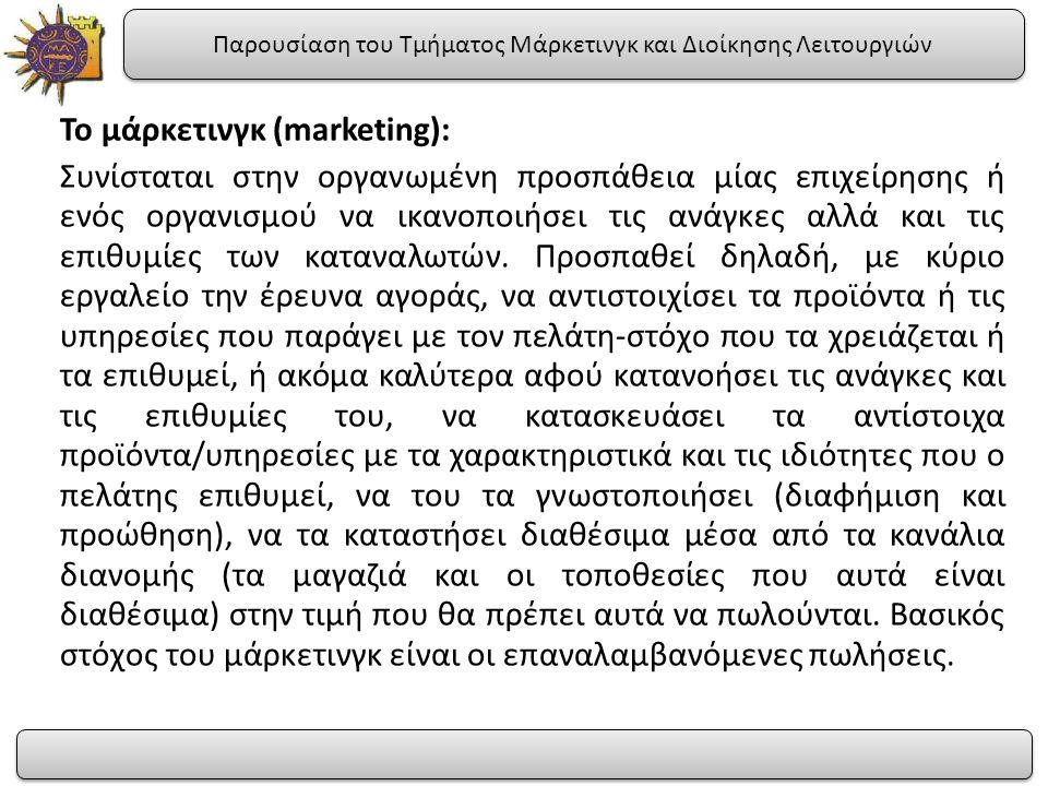 Παρουσίαση του Τμήματος Μάρκετινγκ και Διοίκησης Λειτουργιών