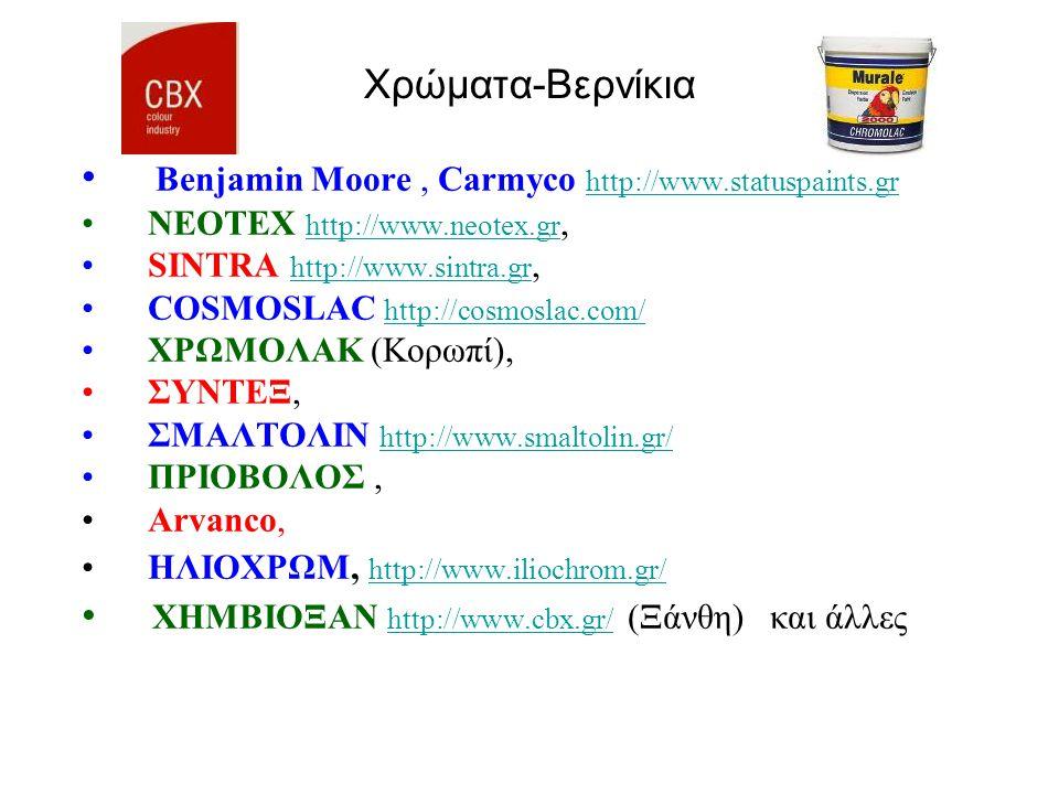 Benjamin Moore , Carmyco http://www.statuspaints.gr