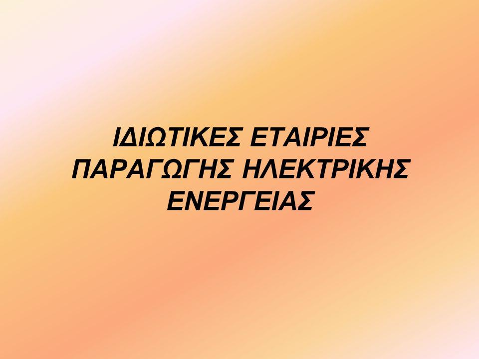 ΙΔΙΩΤΙΚΕΣ ΕΤΑΙΡΙΕΣ ΠΑΡΑΓΩΓΗΣ ΗΛΕΚΤΡΙΚΗΣ ΕΝΕΡΓΕΙΑΣ