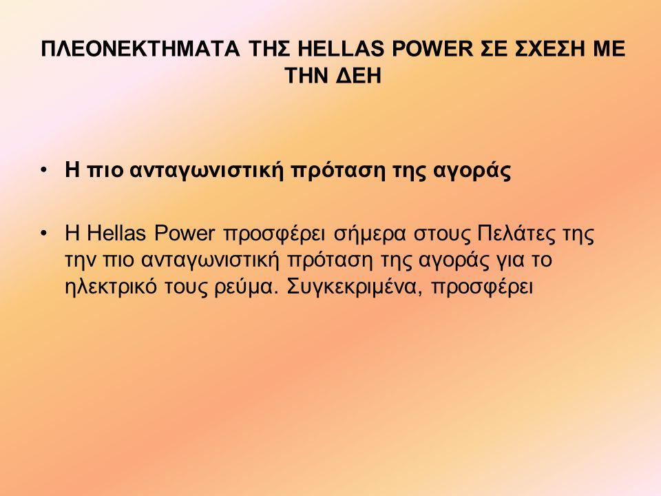 ΠΛΕΟΝΕΚΤΗΜΑΤΑ ΤΗΣ HELLAS POWER ΣΕ ΣΧΕΣΗ ΜΕ ΤΗΝ ΔΕΗ