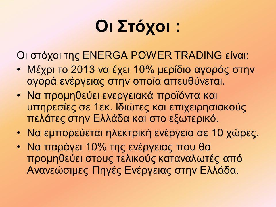 Οι Στόχοι : Οι στόχοι της ENERGA POWER TRADING είναι: