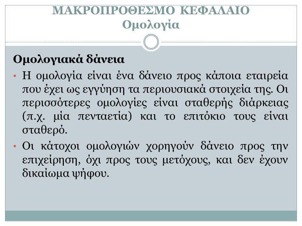 ΜΑΚΡΟΠΡΟΘΕΣΜΟ ΚΕΦΑΛΑΙΟ Ομολογία
