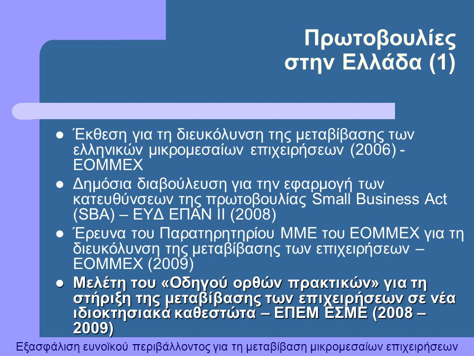 Πρωτοβουλίες στην Ελλάδα (1)