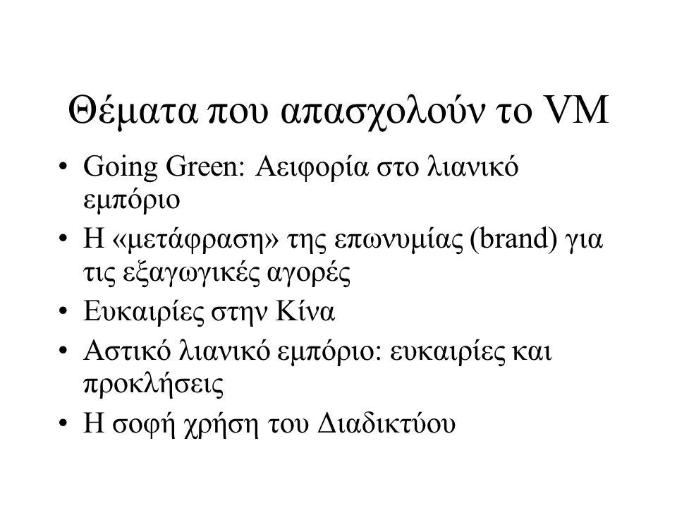 Θέματα που απασχολούν το VM