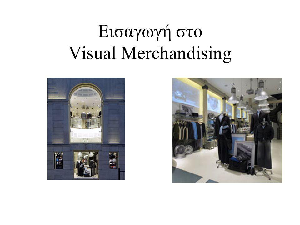 Εισαγωγή στο Visual Merchandising