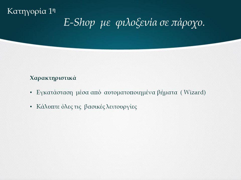 E-Shop με φιλοξενία σε πάροχο.
