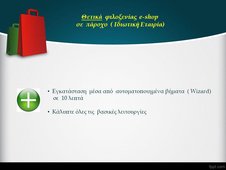 Θετικά φιλοξενίας e-shop σε πάροχο ( Ιδιωτική Εταιρία)