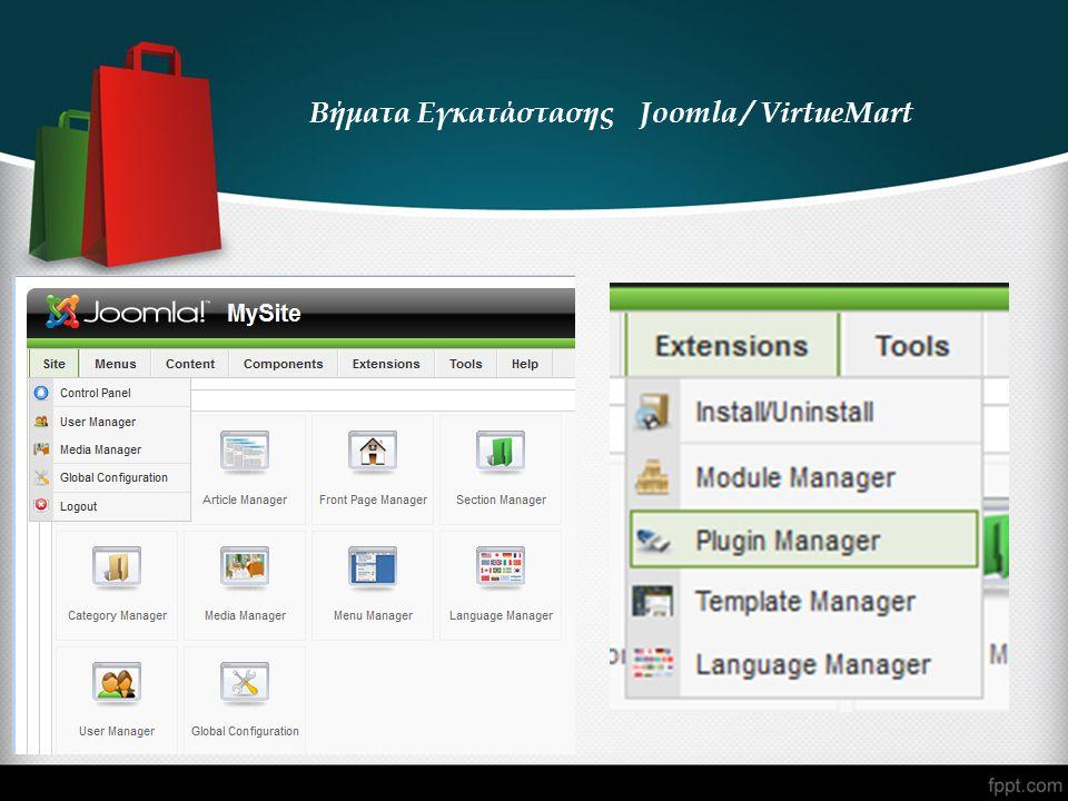 Βήματα Εγκατάστασης Joomla / VirtueMart