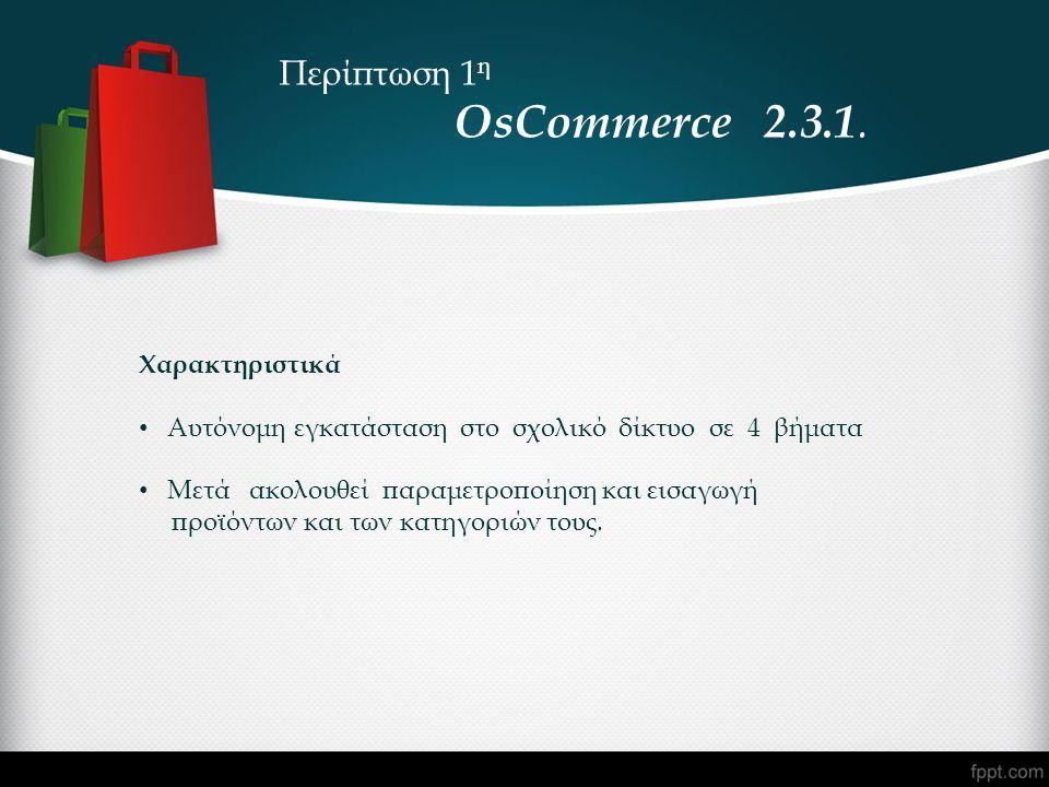 OsCommerce 2.3.1. Περίπτωση 1η Χαρακτηριστικά