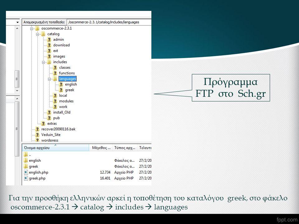 Πρόγραμμα FTP στο Sch.gr