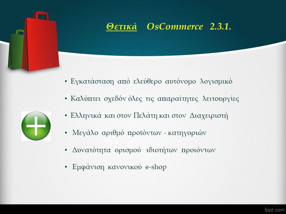 Θετικά OsCommerce 2.3.1. Εγκατάσταση από ελεύθερο αυτόνομο λογισμικό
