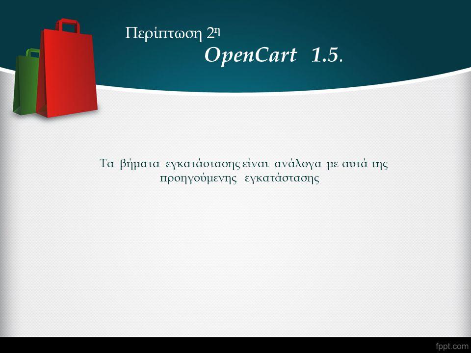 Περίπτωση 2η OpenCart 1.5.