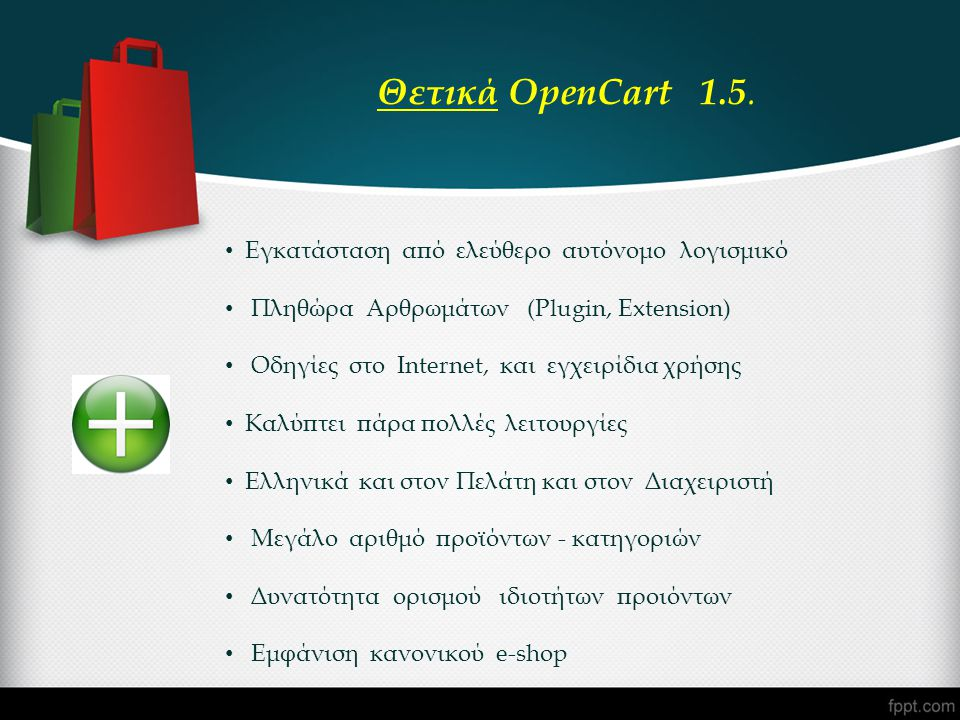 Θετικά OpenCart 1.5. Εγκατάσταση από ελεύθερο αυτόνομο λογισμικό