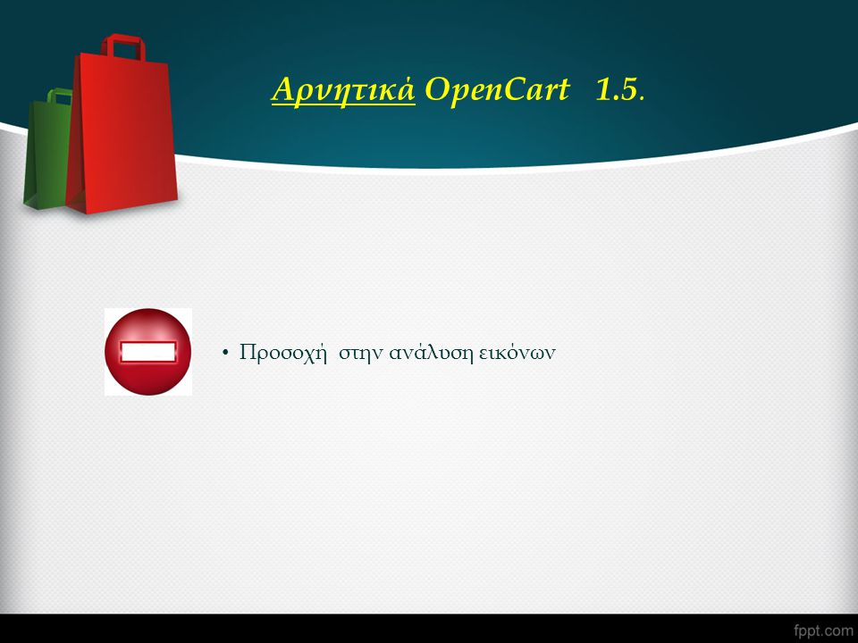 Αρνητικά OpenCart 1.5. Προσοχή στην ανάλυση εικόνων