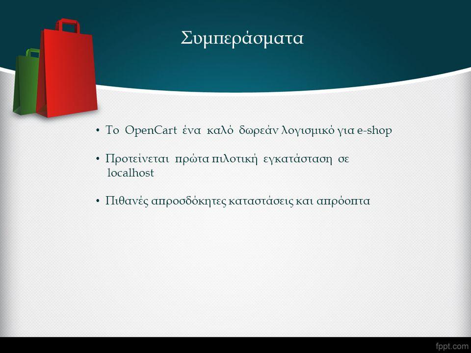 Συμπεράσματα To OpenCart ένα καλό δωρεάν λογισμικό για e-shop