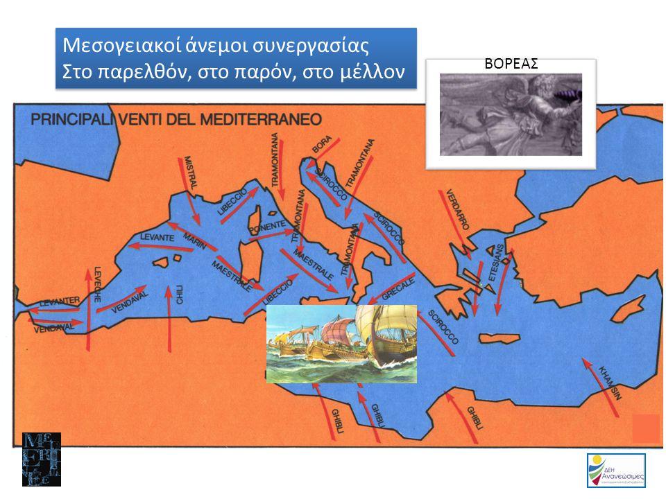 Μεσογειακοί άνεμοι συνεργασίας Στο παρελθόν, στο παρόν, στο μέλλον