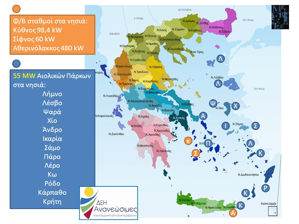 55 MW Αιολικών Πάρκων στα νησιά: Λήμνο Λέσβο Ψαρά Χίο Άνδρο Ικαρία