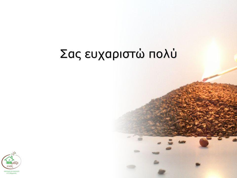 Σας ευχαριστώ πολύ Η βιομάζα ελιάς με τρείς λέξεις είναι ένα Φθηνό