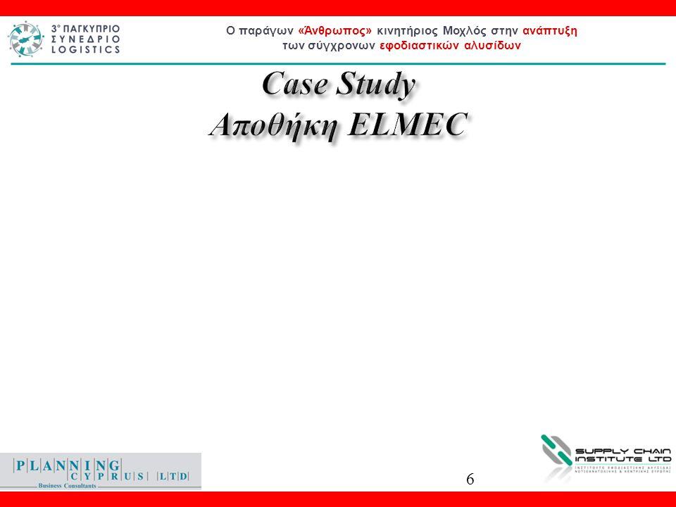 Case Study Αποθήκη ELMEC