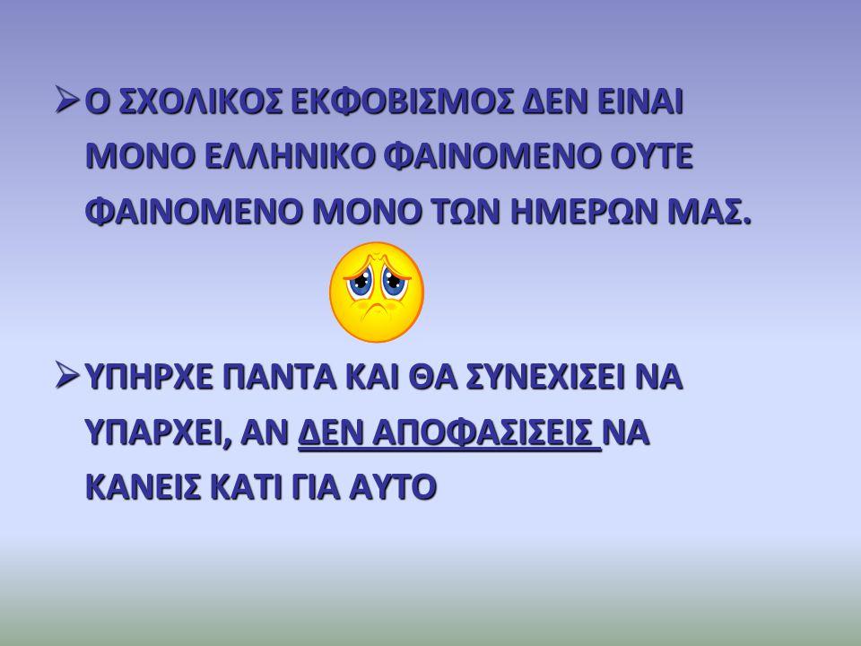 Ο ΣΧΟΛΙΚΟΣ ΕΚΦΟΒΙΣΜΟΣ ΔΕΝ ΕΙΝΑΙ