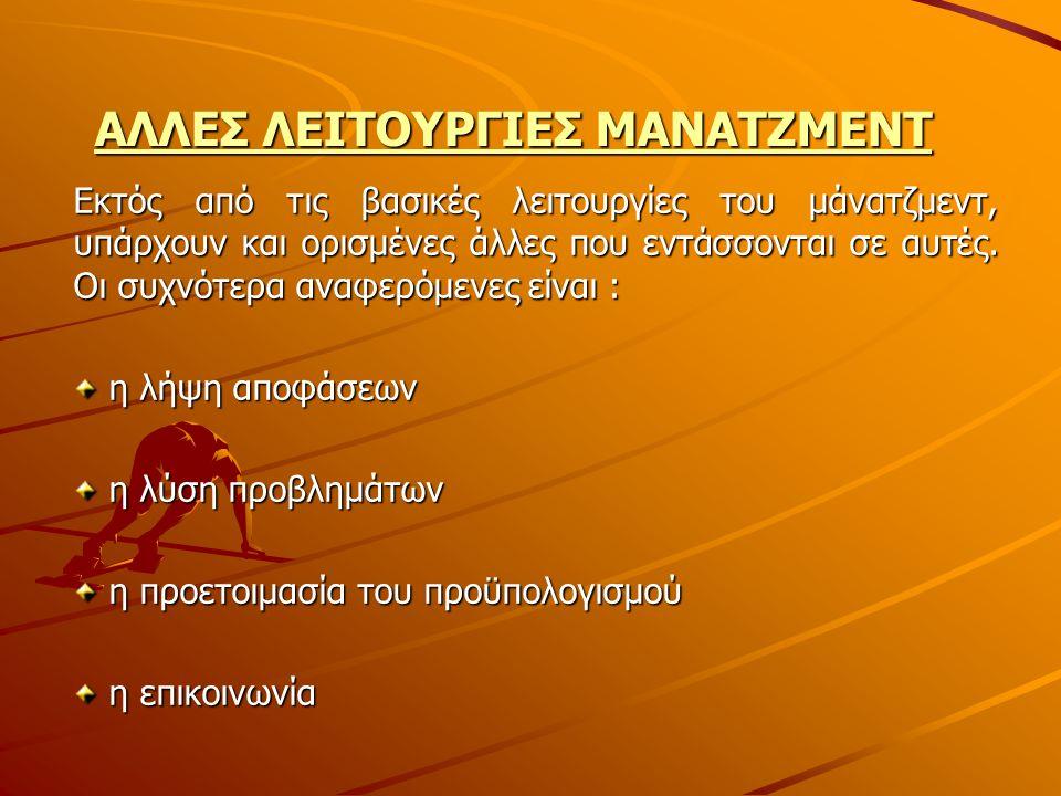 ΑΛΛΕΣ ΛΕΙΤΟΥΡΓΙΕΣ ΜΑΝΑΤΖΜΕΝΤ