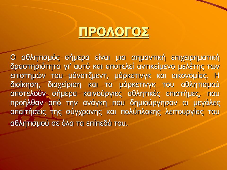 ΠΡΟΛΟΓΟΣ