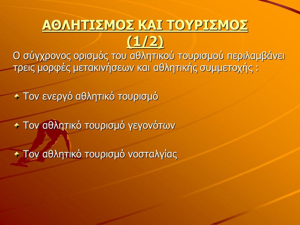 ΑΘΛΗΤΙΣΜΟΣ ΚΑΙ ΤΟΥΡΙΣΜΟΣ (1/2)