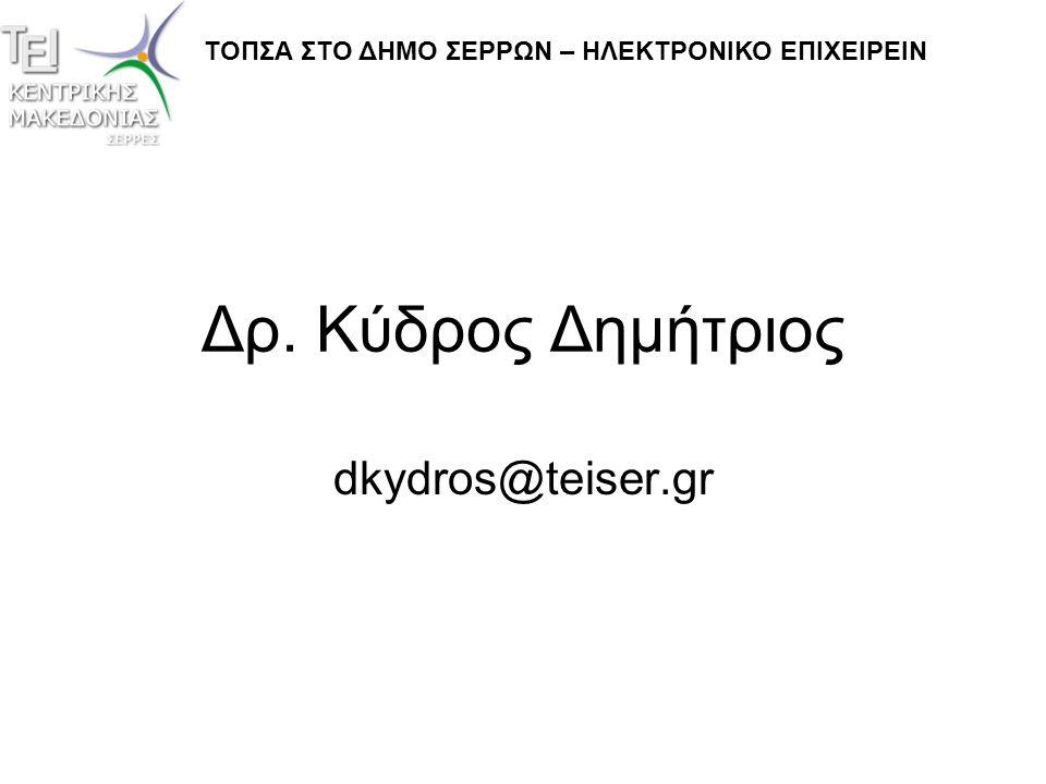 Δρ. Κύδρος Δημήτριος dkydros@teiser.gr