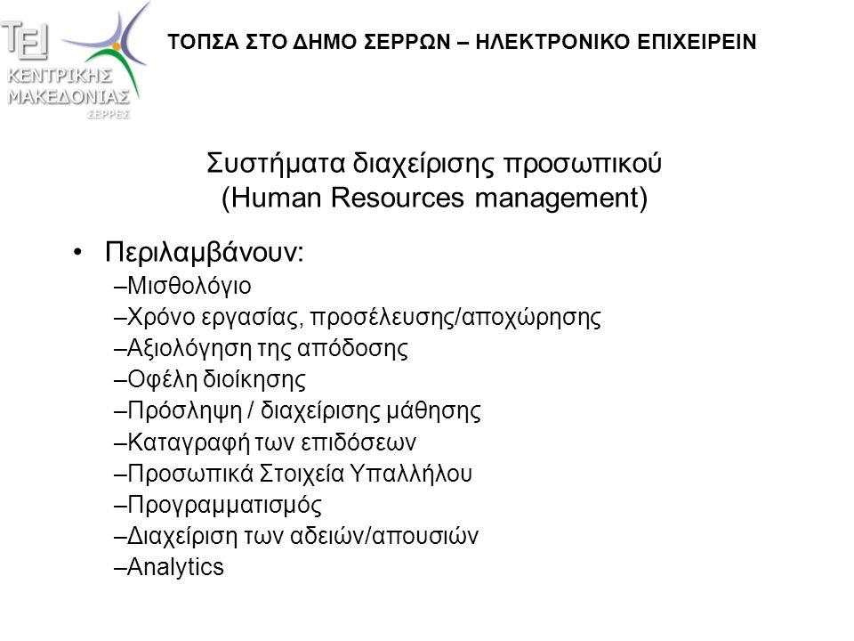 Συστήματα διαχείρισης προσωπικού (Human Resources management)