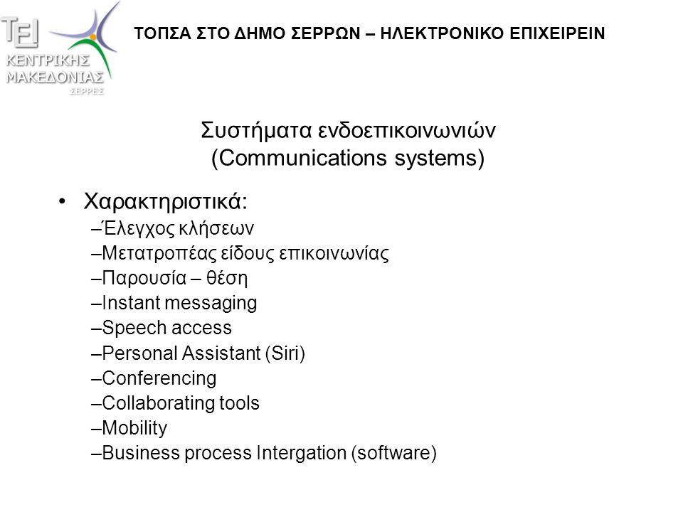 Συστήματα ενδοεπικοινωνιών (Communications systems)