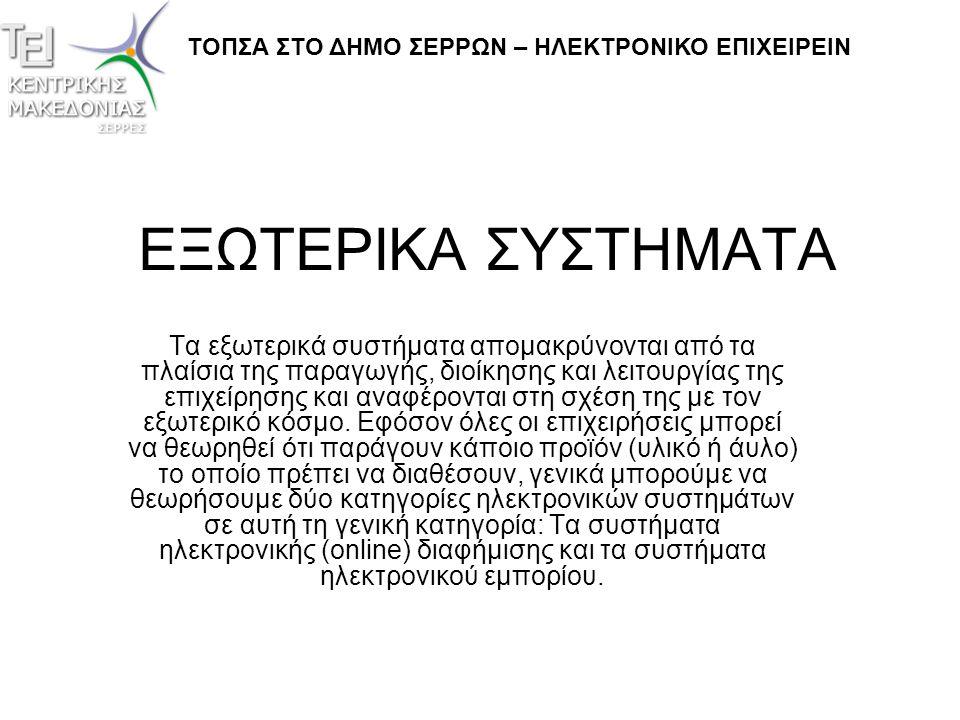 ΤΟΠΣΑ ΣΤΟ ΔΗΜΟ ΣΕΡΡΩΝ – ΗΛΕΚΤΡΟΝΙΚΟ ΕΠΙΧΕΙΡΕΙΝ