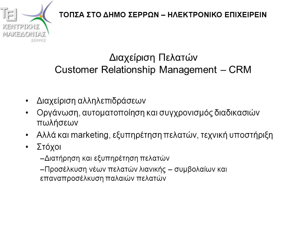 Διαχείριση Πελατών Customer Relationship Management – CRM