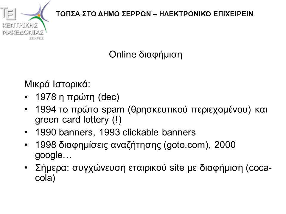 1990 banners, 1993 clickable banners