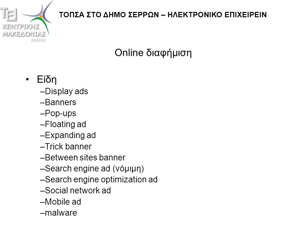 Online διαφήμιση Είδη Display ads Banners Pop-ups Floating ad