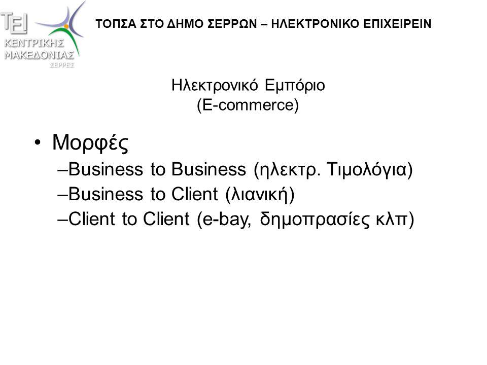 Ηλεκτρονικό Εμπόριο (E-commerce)
