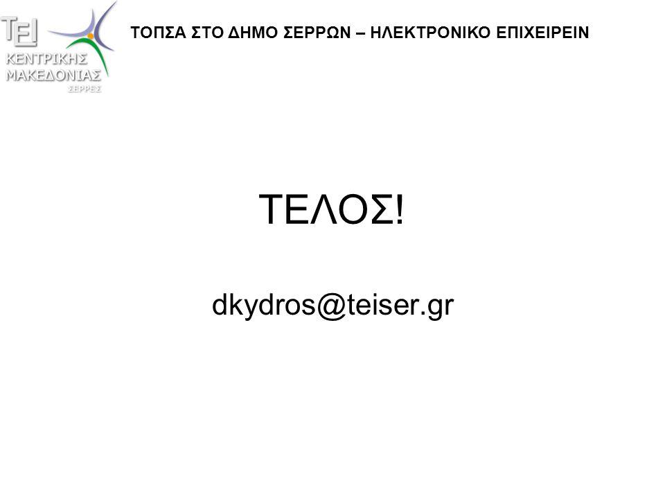 ΤΕΛΟΣ! dkydros@teiser.gr