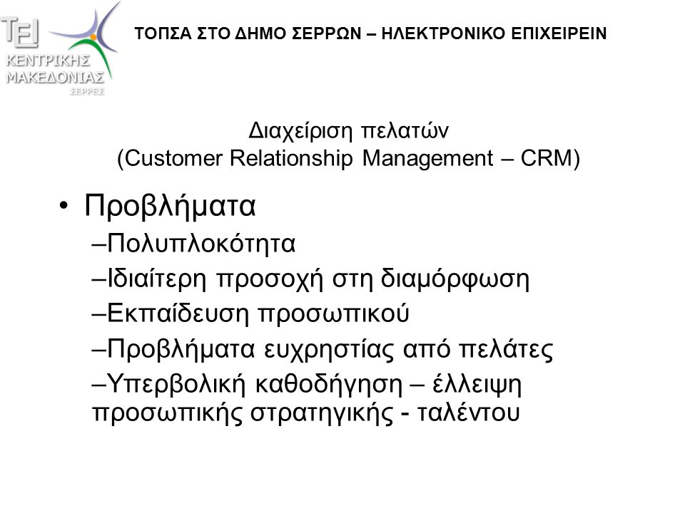Διαχείριση πελατών (Customer Relationship Management – CRM)