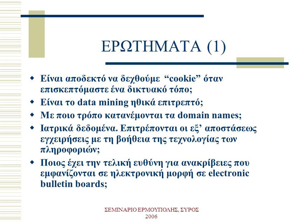 ΣΕΜΙΝΑΡΙΟ ΕΡΜΟΥΠΟΛΗΣ, ΣΥΡΟΣ 2006