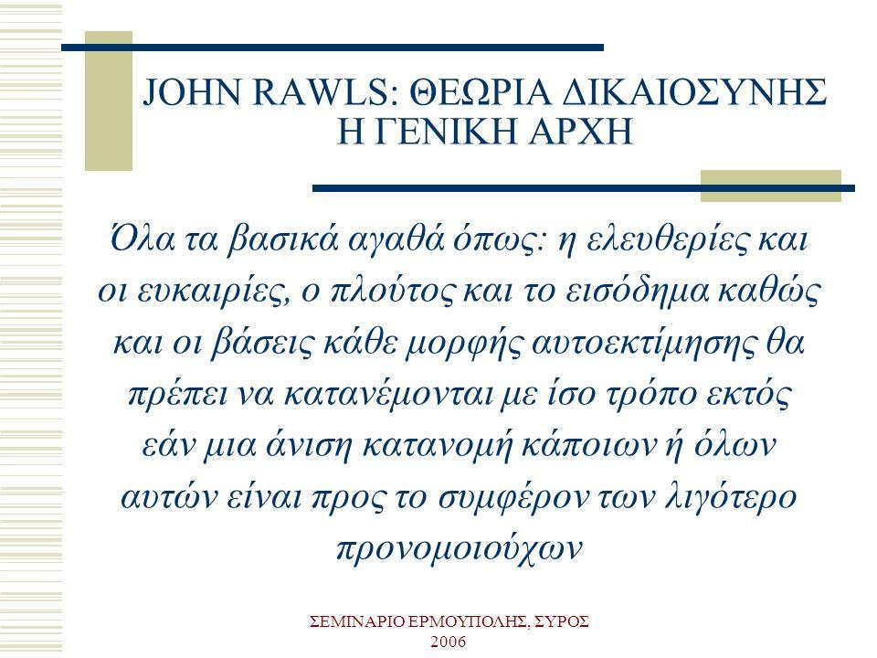JOHN RAWLS: ΘΕΩΡΙΑ ΔΙΚΑΙΟΣΥΝΗΣ Η ΓΕΝΙΚΗ ΑΡΧΗ
