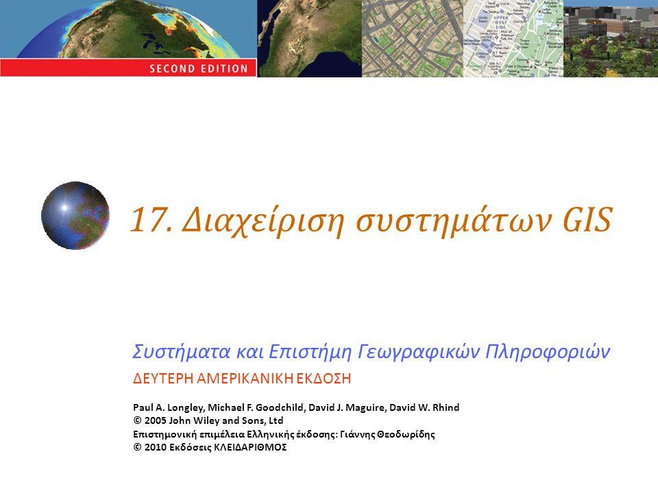 17. Διαχείριση συστημάτων GIS