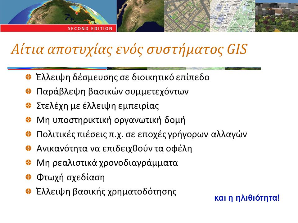 Αίτια αποτυχίας ενός συστήματος GIS