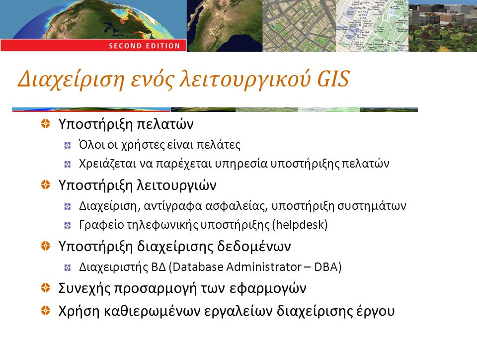 Διαχείριση ενός λειτουργικού GIS