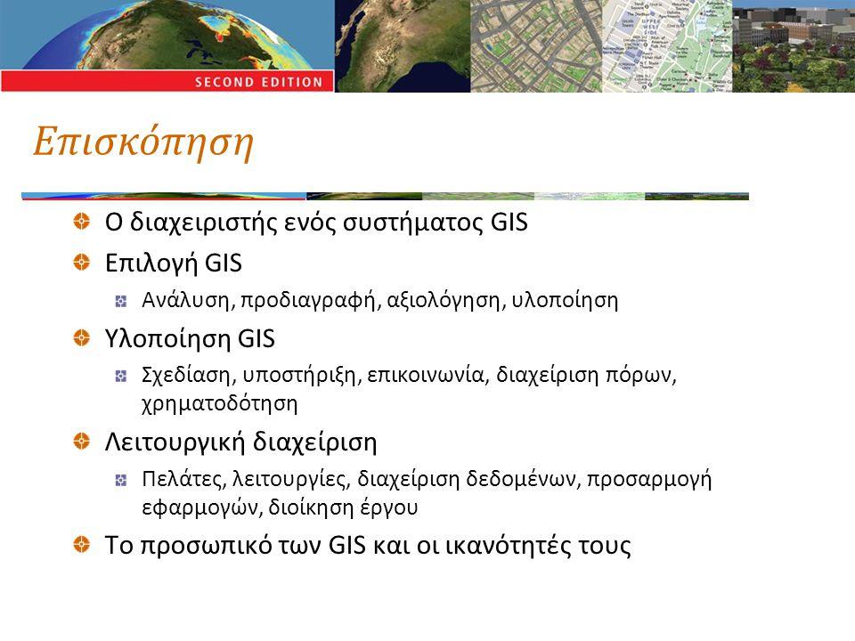 Επισκόπηση Ο διαχειριστής ενός συστήματος GIS Επιλογή GIS