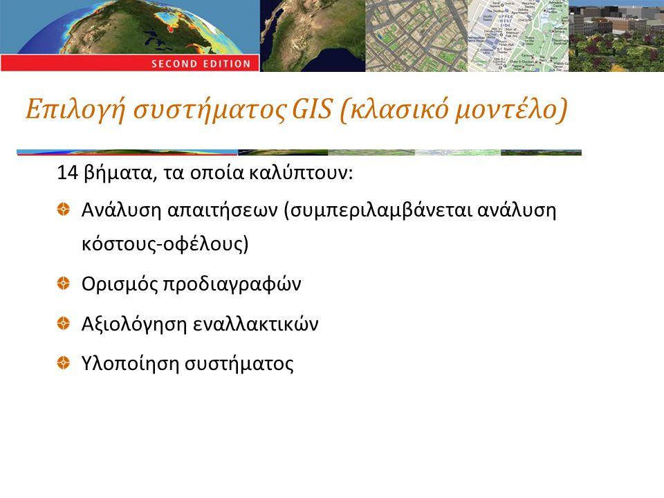 Επιλογή συστήματος GIS (κλασικό μοντέλο)