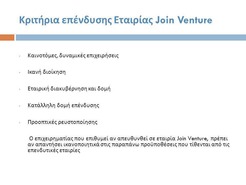 Κριτήρια επένδυσης Εταιρίας Join Venture