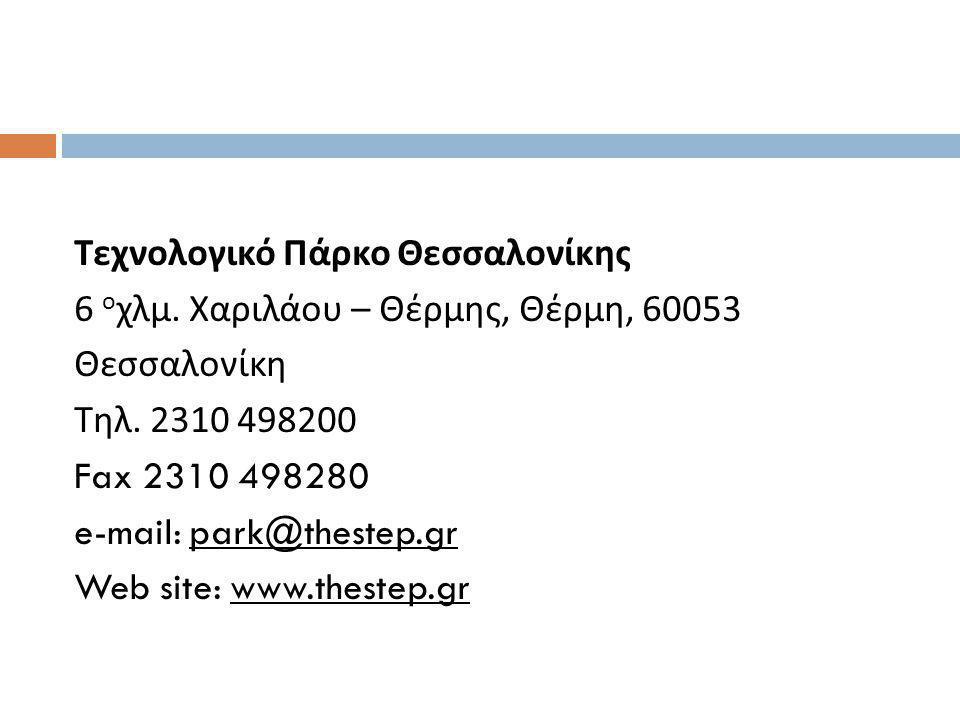 Τεχνολογικό Πάρκο Θεσσαλονίκης