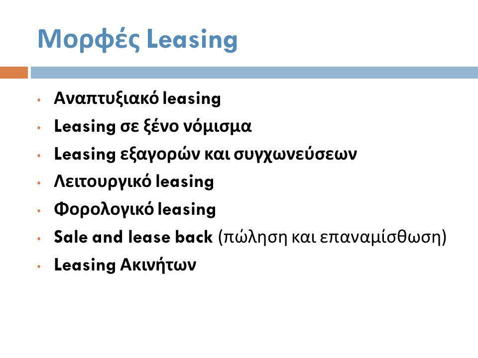 Μορφές Leasing Αναπτυξιακό leasing Leasing σε ξένο νόμισμα