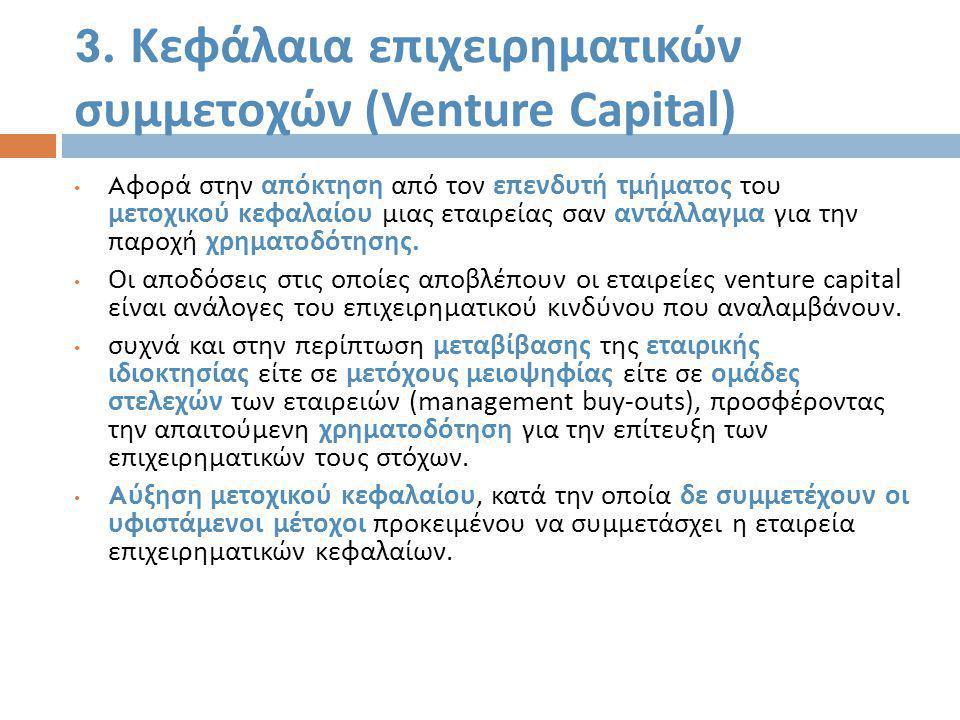 3. Κεφάλαια επιχειρηματικών συμμετοχών (Venture Capital)