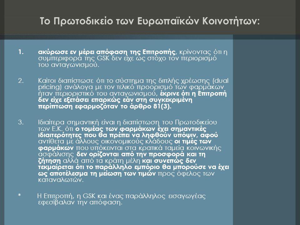 Το Πρωτοδικείο των Ευρωπαϊκών Κοινοτήτων: