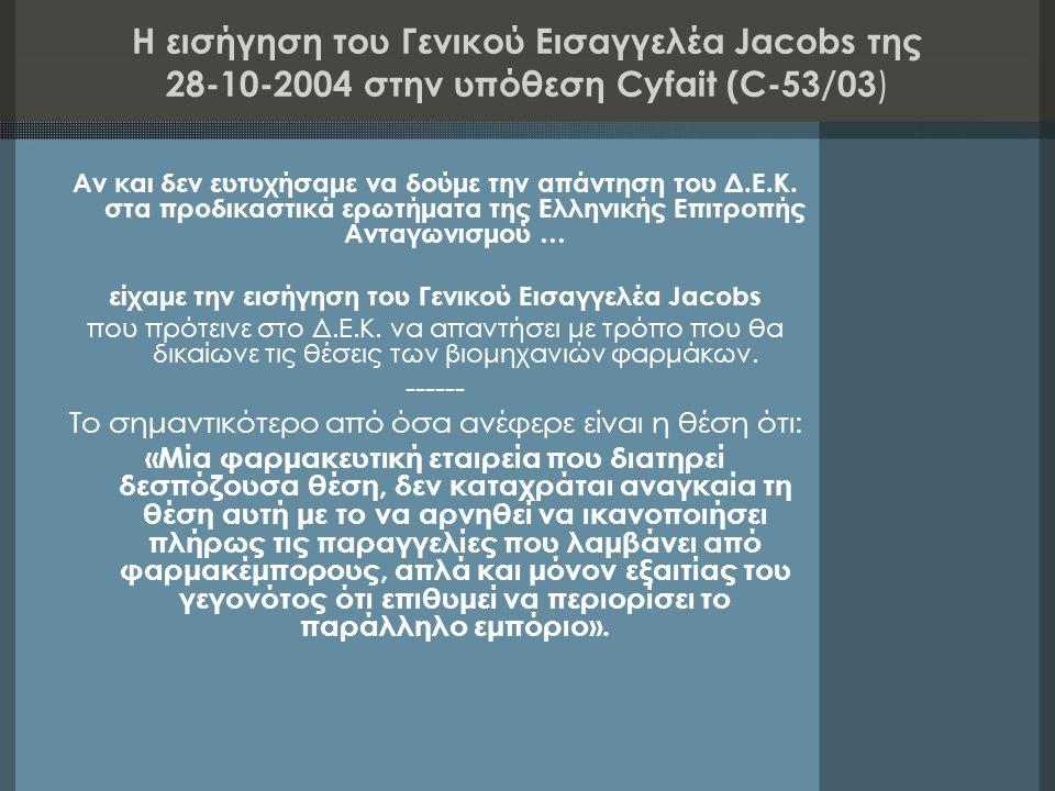 Η εισήγηση του Γενικού Εισαγγελέα Jacobs της 28-10-2004 στην υπόθεση Cyfait (C-53/03)